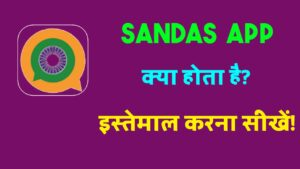 How To Download Sandes App | संदेश ऐप को इस्तेमाल करना सीखें..
